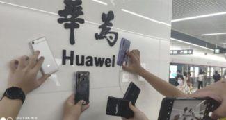 У Huaweiпоявилась своя станция метро