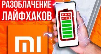 Разоблачаю лайфхаки Xiaomi! Как продлить работу батареи и ускорить смартфон