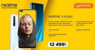 Новинки Realme для Украины: телевизоры, смарт-часы, Realme X3 Super Zoom, фитнес-трекер, беспроводные наушники и портативные аккумуляторы