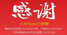 Смартфоны Xiaomi Mi Note разлетелись как пирожки