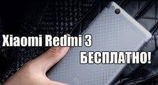 Розыгрыш смартфона Xiaomi Redmi 3 в конкурсе от Andro-news.com и Stupidmadworld