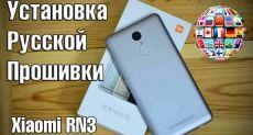 Xiaomi Redmi Note 3: установка русской прошивки по пунктам + видео