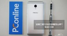 Meizu M3E полностью разобрали для оценки качества сборки и компонентов