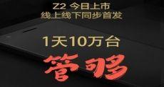ZUK Z2 поступил в продажу
